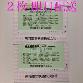南海電車 株主優待 6回乗車カード 2枚