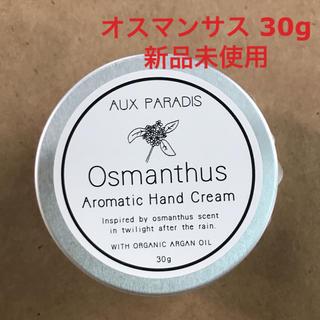 オゥパラディ(AUX PARADIS)のAUX PARADIS オゥパラディ オスマンサス ハンドクリーム 30g (ハンドクリーム)