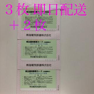 南海電鉄 株主優待カード