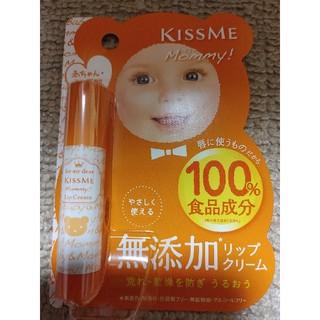 キスミーコスメチックス(Kiss Me)のマミー無添加リップクリーム(リップケア/リップクリーム)