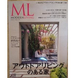 【値下げ】モダンリビング no.246「アウドドアリビングのある家」(専門誌)