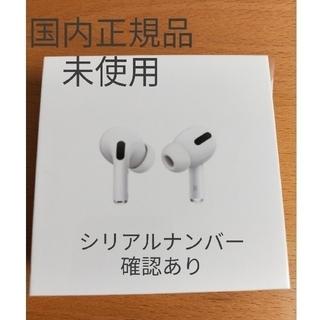 アップル(Apple)の【新品未使用 国内正規品】AirPodsPro エアーポッズ プロ 本体(ヘッドフォン/イヤフォン)