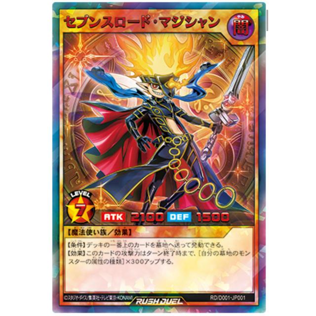 KONAMI(コナミ)の遊戯王 セブンスロード・マジシャン ラッシュレア SPECIAL RED Ver エンタメ/ホビーのトレーディングカード(シングルカード)の商品写真