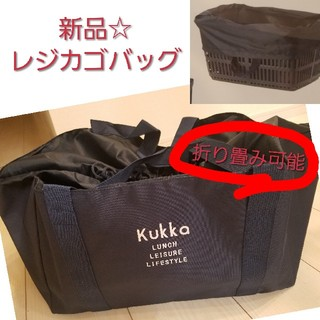 クッカ(kukkA)の【本日限定値下げ!】レジカゴ用バッグ 折り畳み エコバッグ 買い物かご(エコバッグ)