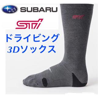 スバル - スバル SUBARU STI ドライビング3Dソックス24-26 送料無料
