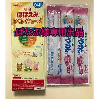 明治 - 出産準備品 個包装粉ミルク