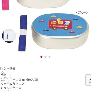 ミキハウス(mikihouse)の新品 ミキハウス アルミランチケース(弁当用品)