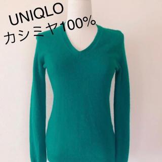 ユニクロ(UNIQLO)の【UNIQLO】カシミヤ100% Vネックセーター(ニット/セーター)