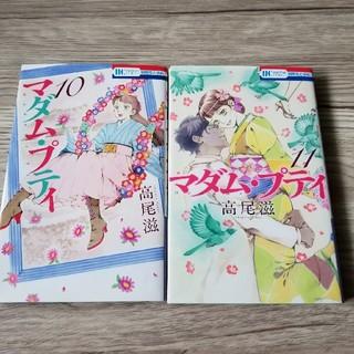 ハクセンシャ(白泉社)のマダム・プティ 10、11巻(最終巻)セット(少女漫画)