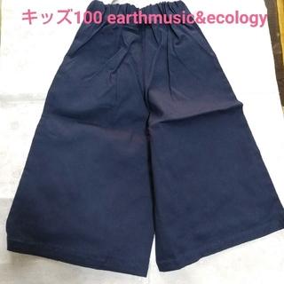 アースミュージックアンドエコロジー(earth music & ecology)のeart music&ecology  キッズパンツ 100 ネイビー(パンツ/スパッツ)