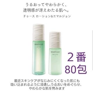 ベネフィーク(BENEFIQUE)のベネフィーク ドゥース DC2番 化粧水と乳液のセット 80包(化粧水/ローション)