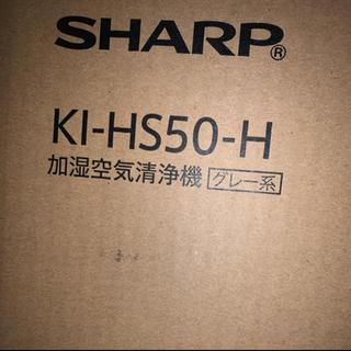 SHARP - SHARP 空気清浄加湿器 KI-HS50-H 新品未開封