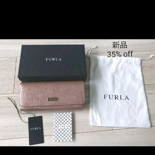 フルラ(Furla)の新品 FURLA フルラ BABYLON XL BIFOLD 長財布(長財布)