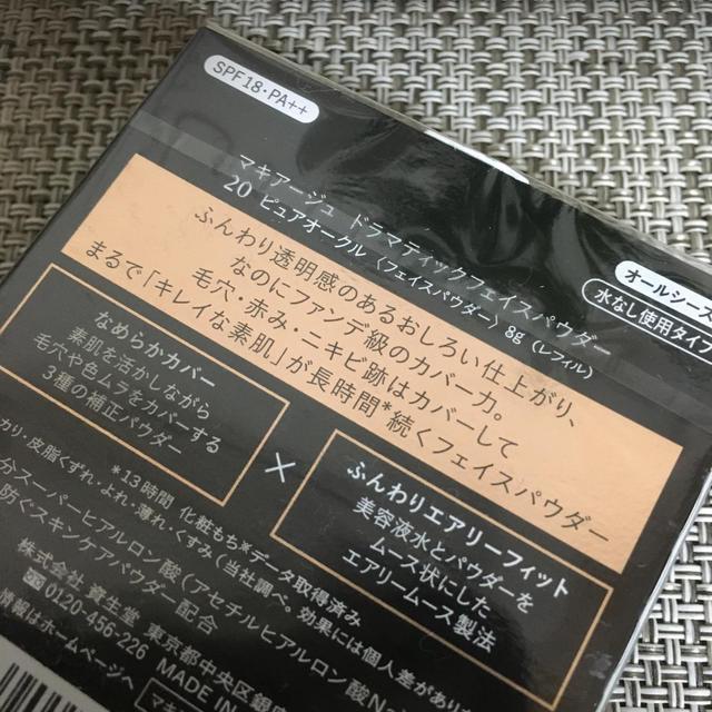 MAQuillAGE(マキアージュ)の新品 未開封 マキュアージュ フェイスパウダー ピュアオークル 20 コスメ/美容のベースメイク/化粧品(フェイスパウダー)の商品写真