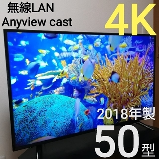 《4K/2018年製》Hisense 50型液晶テレビ/無線LAN