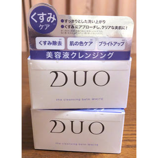 DUO(デュオ) ザ クレンジングバーム ホワイト(90g)2個セット 新品