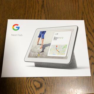 クローム(CHROME)のGoogle Nest Hub グーグルネストハブ ほぼ新品(ディスプレイ)