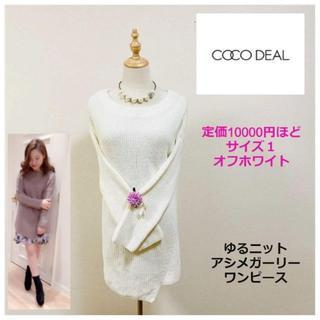 ココディール(COCO DEAL)の定価10000円★COCO DEAL★ココディール★アシメモテニットワンピース1(ミニワンピース)