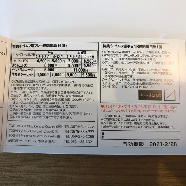 トーシン株主優待券2枚 チケットの施設利用券(ゴルフ場)の商品写真