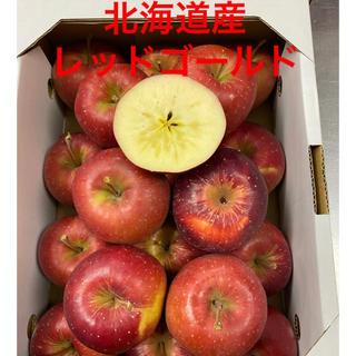 北海道産 レッドゴールド小玉(フルーツ)