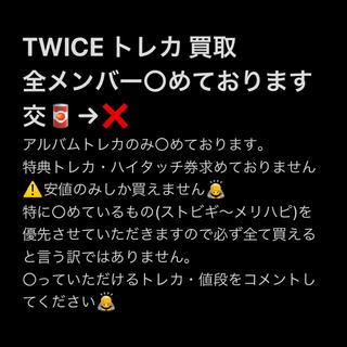 ウェストトゥワイス(Waste(twice))のTWICE トレカ まとめ買い(K-POP/アジア)