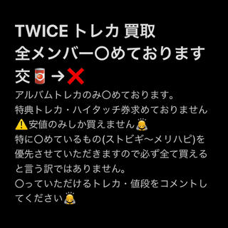 Waste(twice) - TWICE トレカ まとめ買い