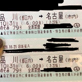 新幹線 切符 品川 → 名古屋 2枚