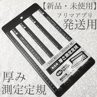 【新品】DAISO【発送用/厚さ測定定規】規定サイズが自宅で測れてとても便利!