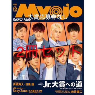 ジャニーズジュニア(ジャニーズJr.)のmyojo 12月号 2冊セット(アート/エンタメ/ホビー)
