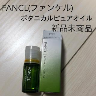 ファンケル(FANCL)のファンケル✩ボタニカルピュアオイル✩10ml_新品未使用品(乳液/ミルク)