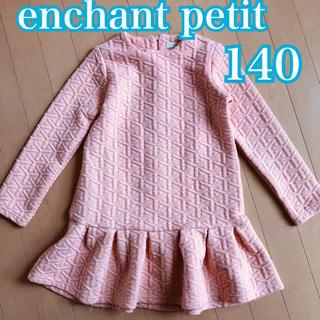 enchant petit アンシャンプティ ワンピース  130 140 (ワンピース)
