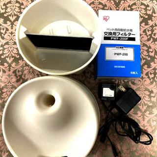 アイリスオーヤマ(アイリスオーヤマ)のペット用自動給水機 犬猫 アイリスオーヤマ 新品のフィルター1箱お付けしています(猫)