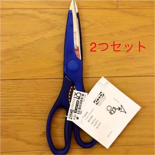 イケア(IKEA)のイケア キッチンバサミ 2つ セット トロイカ 新品 未使用 青色(調理道具/製菓道具)