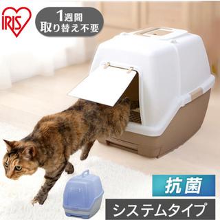 アイリスオーヤマ(アイリスオーヤマ)の未使用 猫トイレ(猫)