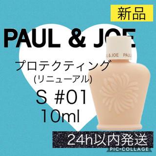 ポールアンドジョー(PAUL & JOE)のポールアンドジョーPAUL&JOE プロテクティング プライマー 01 化粧下地(化粧下地)
