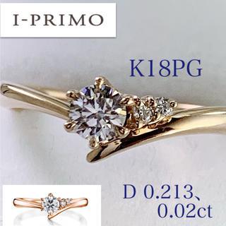 アイプリモ ☆ K18PG、D 0.213、0.02ct、ダイヤリング 、#11