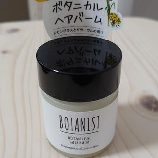 BOTANIST - ボタニスト ボタニカルヘアバーム 32g