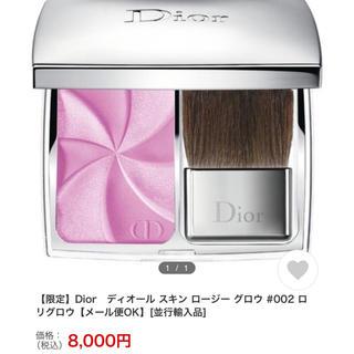 Dior - ディオールスキン ロージー グロウ 002