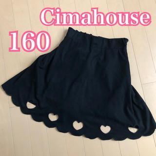 Cimahouse ハート 型抜き スエード調 スカート 160 黒 ブラック(スカート)