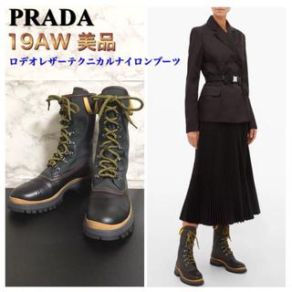 プラダ(PRADA)の【美品】【19AW】PRADA ロデオレザーテクニカルナイロンブーツ(ブーツ)