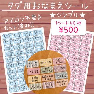 タグ用 お名前シール ★シンプルデザイン★ 1シート