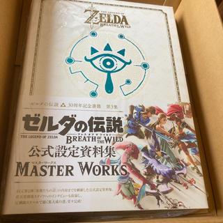 ニンテンドウ(任天堂)のゼルダの伝説30周年記念書籍ブレス オブ ザ ワイルド MASTER WORKS(アート/エンタメ)