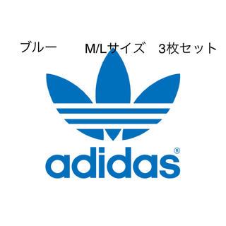 adidas - adidas BLUE  M/L 3枚組  アディダス ブルー