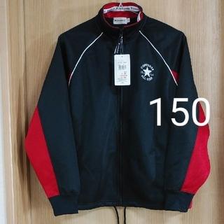 コンバース(CONVERSE)のコンバース ジャージ 未使用タグ付き 黒×赤 150 男の子女の子(ジャケット/上着)
