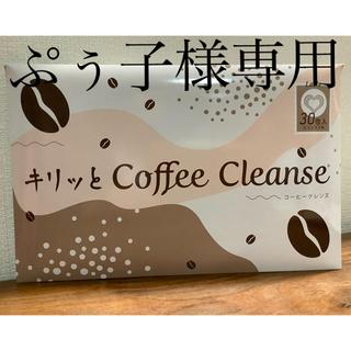 キリッとコーヒークレンズ カフェラテ味 30包 未開封