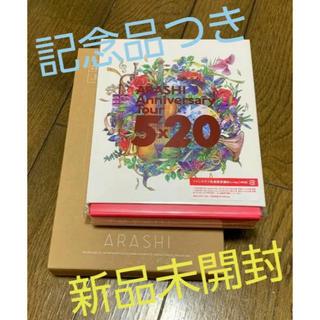 嵐 - 新品未開封 嵐 Blu-ray 5×20 ファンクラブ 初回限定盤