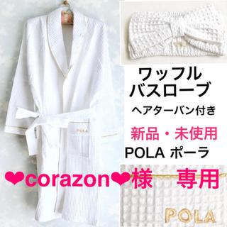 ポーラ(POLA)の☆新品・未使用 POLA ヘアターバン付き 男女兼用ワッフルバスローブ綿100%(ルームウェア)