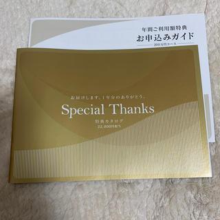 エヌティティドコモ(NTTdocomo)のドコモ スペシャルクーポン 22000円相当(その他)