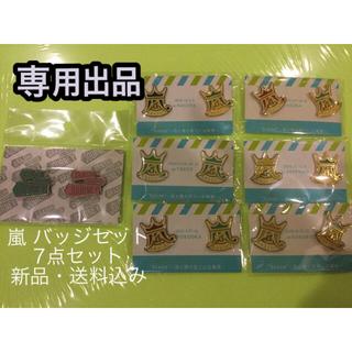 嵐 - 【新品】嵐 グッズ バッジセット 7点セット 風景コン 展覧会 バッヂ バッチ