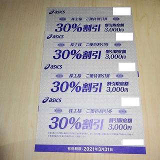 アシックス(asics)のアシックス 株主優待割引券 30%割引 4枚分(ショッピング)